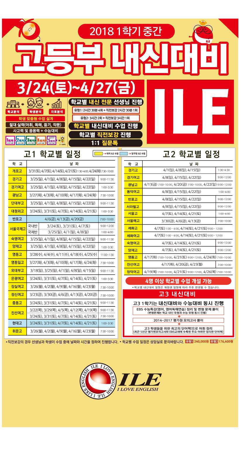2018 1학기 중간 고등부 내신대비(일정포함)23.jpg