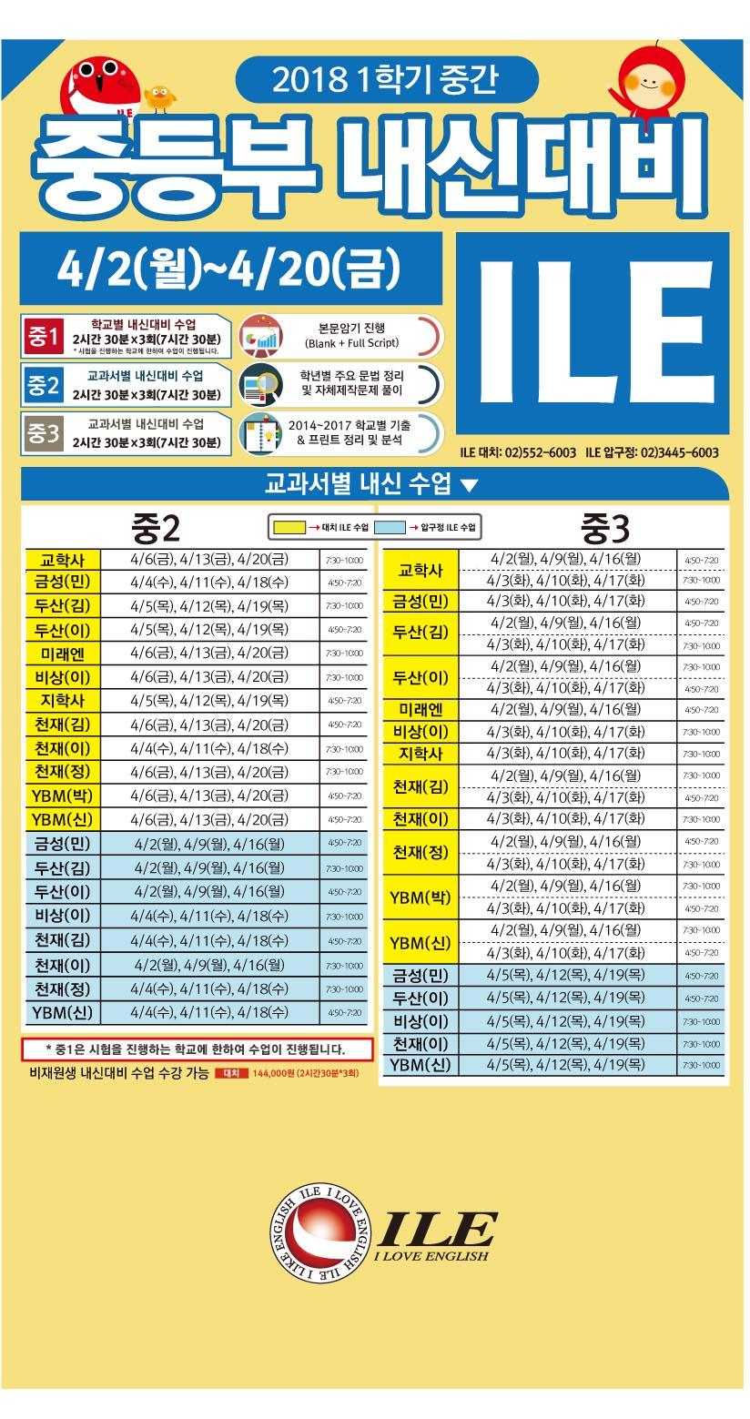 2018 1학기 중간 중등부 내신대비(일정포함)-대3.jpg