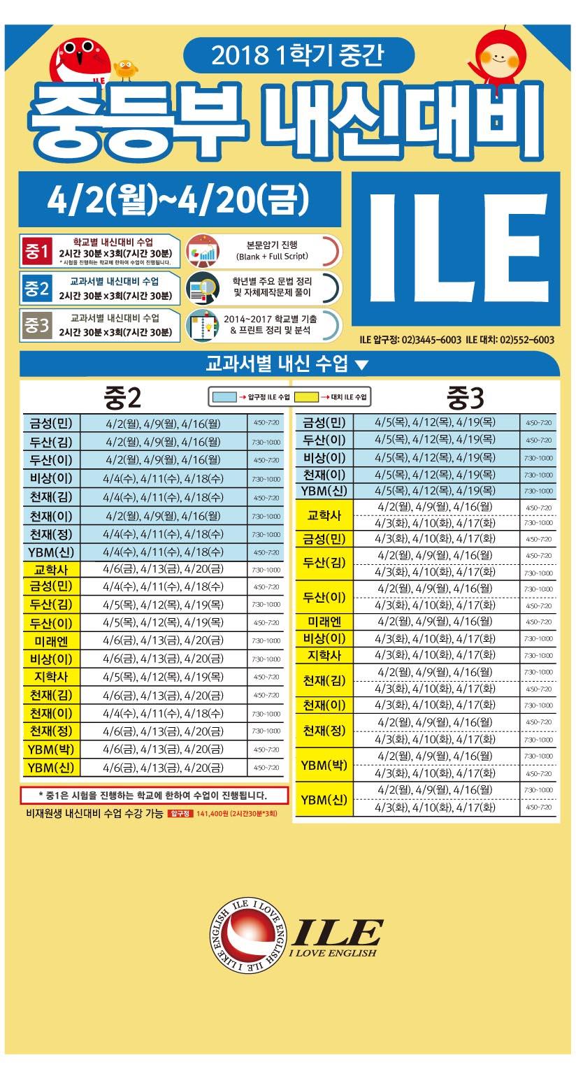 2018 1학기 중간 중등부 내신대비(일정포함)-압3.jpg